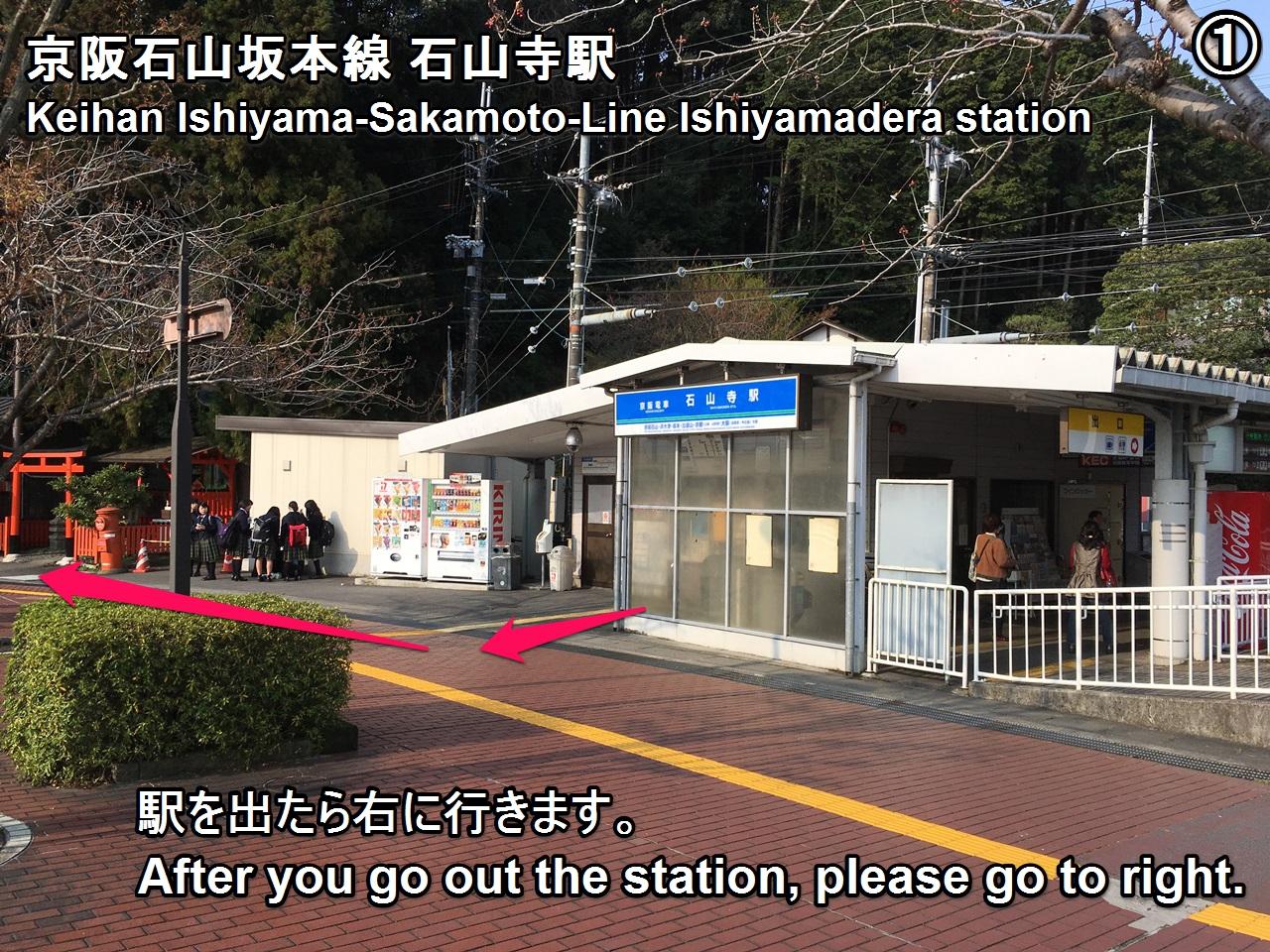 ishiyamadera-htg-01