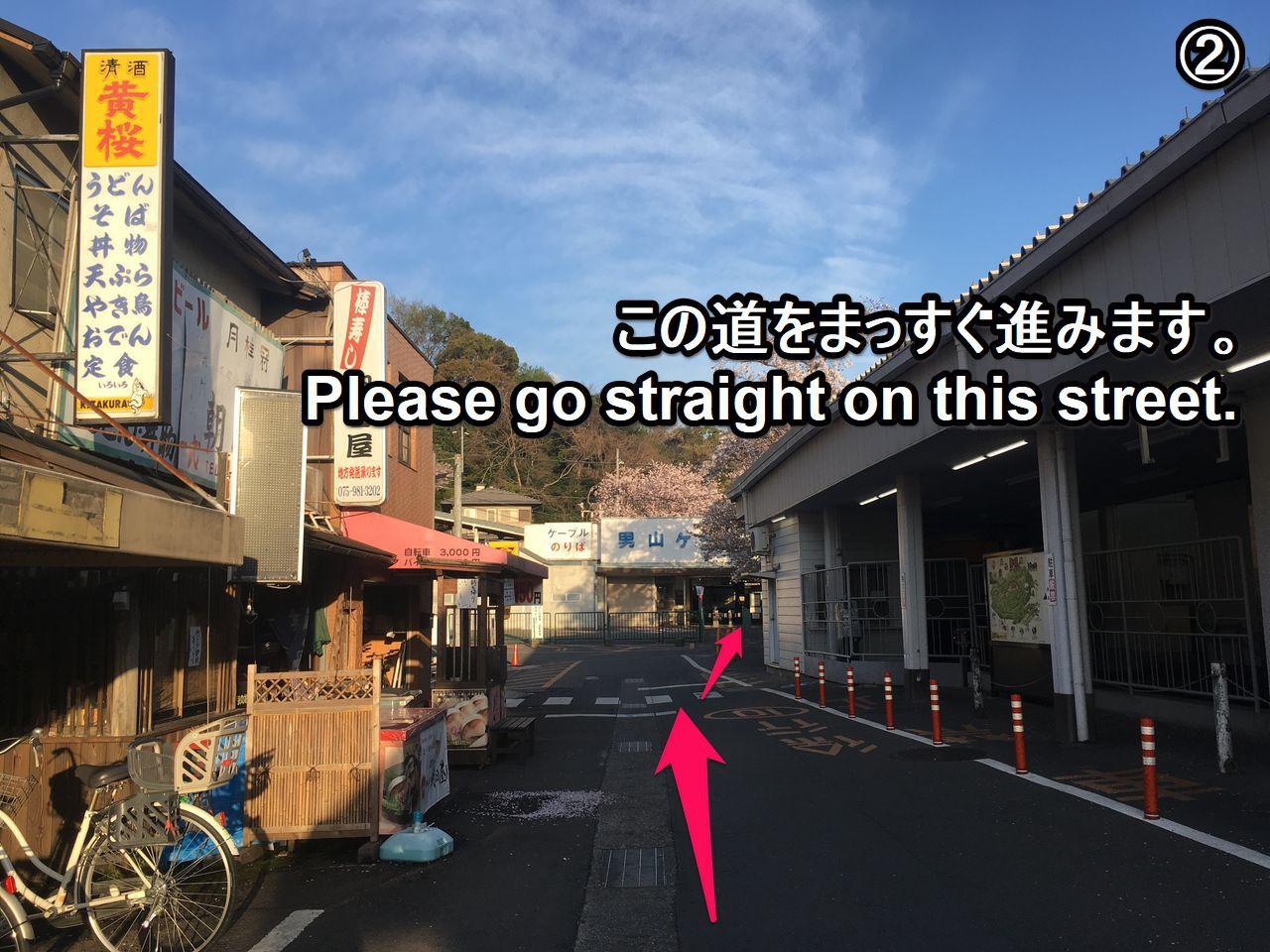 石清水八幡宮への行き方(2/4)