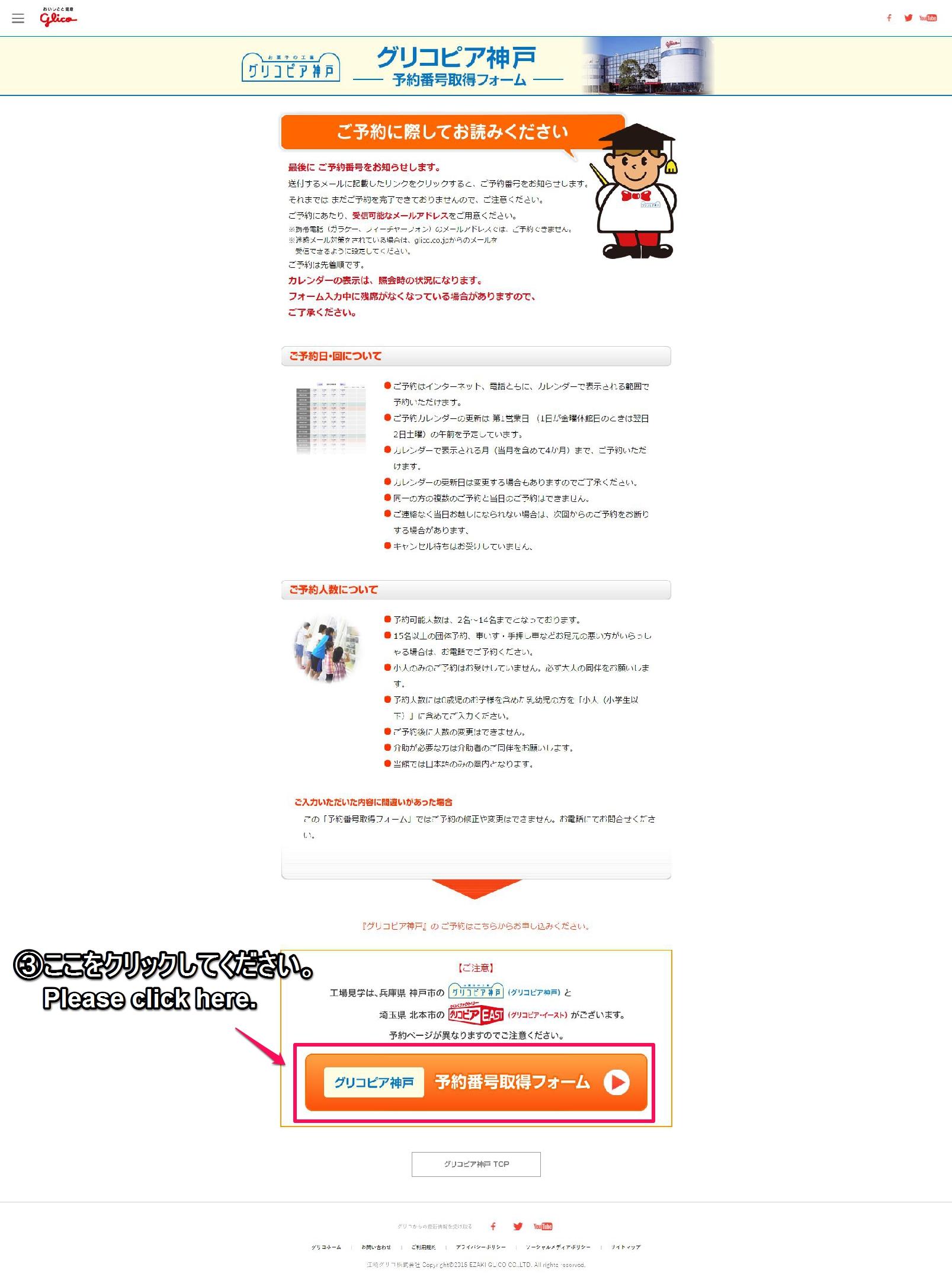 glicopia-reserve-02-txt
