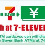 7-11便利商店日幣提款方法