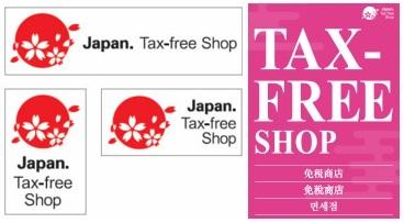 jp-taxfreeshop-2
