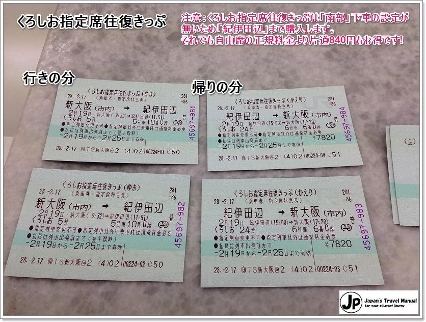 kuroshio_discountticket_01_jp