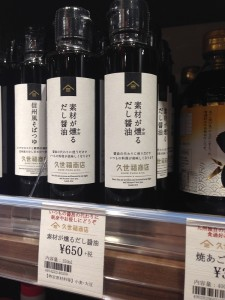 kuzefuku-soysauce