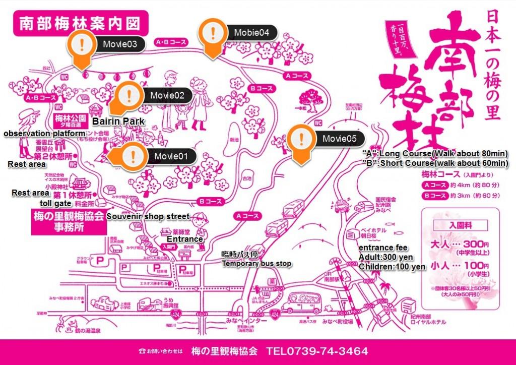 minabe_bairin_map