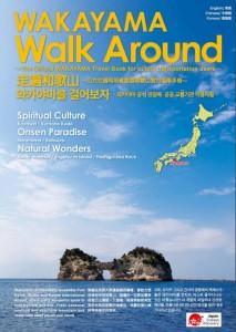 wakayama walk around