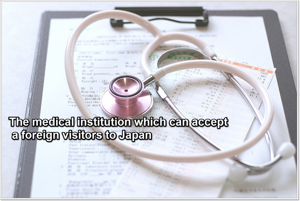 hospital_01_en