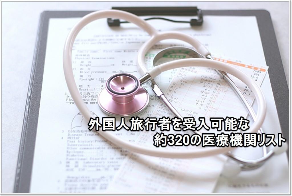 hospital_01_jp