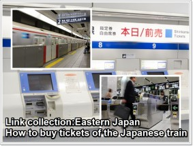 how_to_buy_ticket_e_01_en