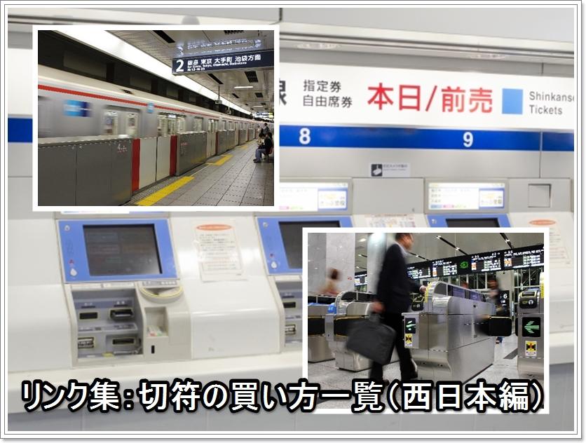 how_to_buy_ticket_w_01_jp