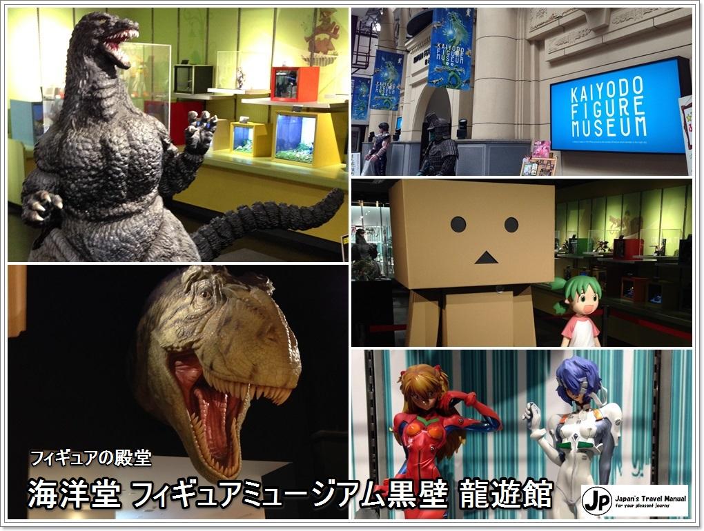 kaiyodo_museum_01_jp