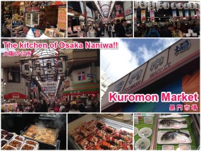 kuromon_photo_01_en