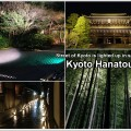 kyoto-hanatouru-01-2_en