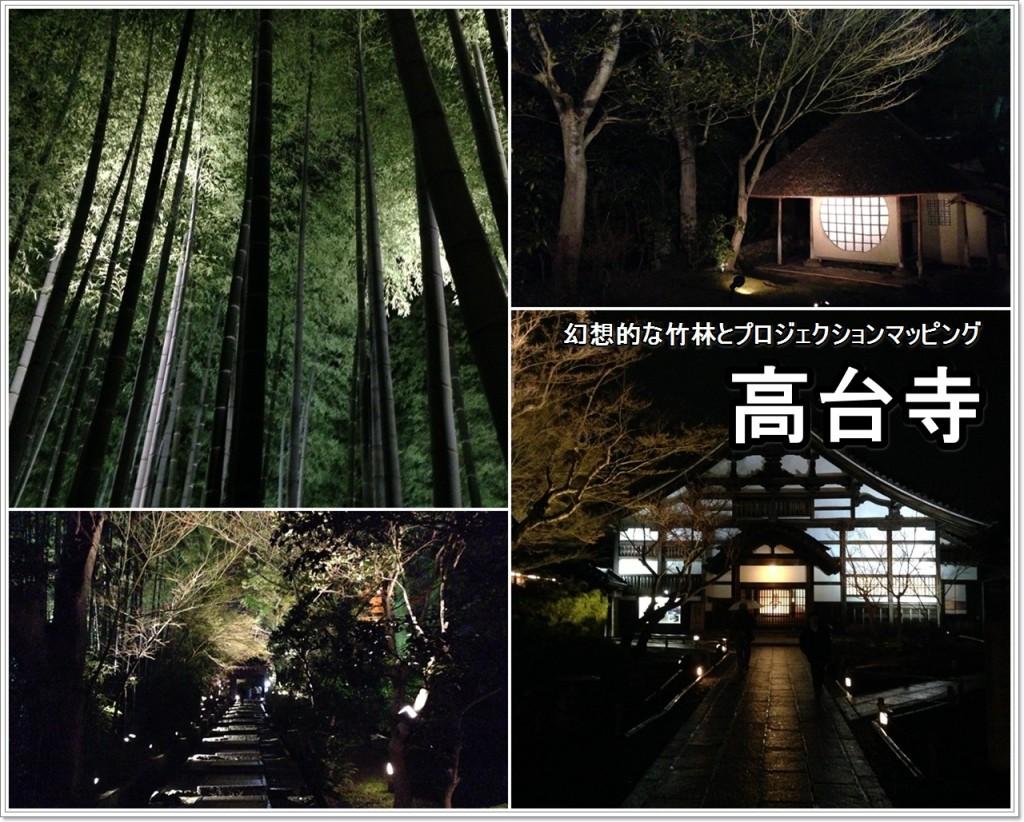 kyoto-hanatouru-04_jp