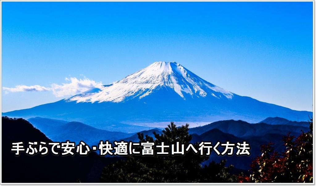 mt-fuji_01_jp