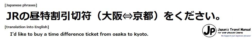 osaka-kyoto-train_11