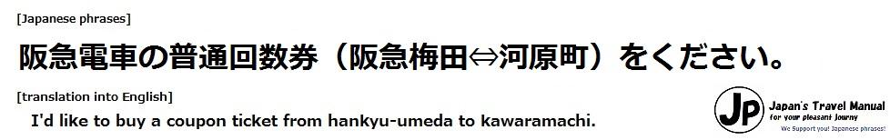 osaka-kyoto-train_12