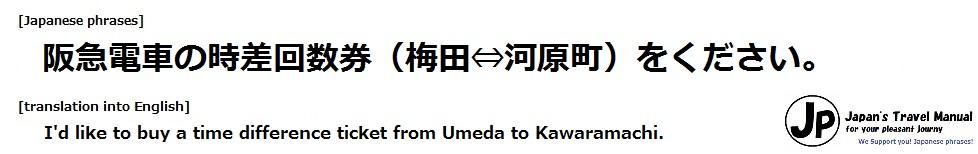 osaka-kyoto-train_13