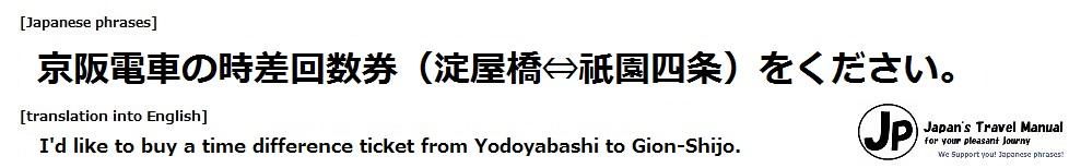 osaka-kyoto-train_16