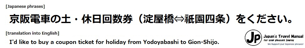 osaka-kyoto-train_17
