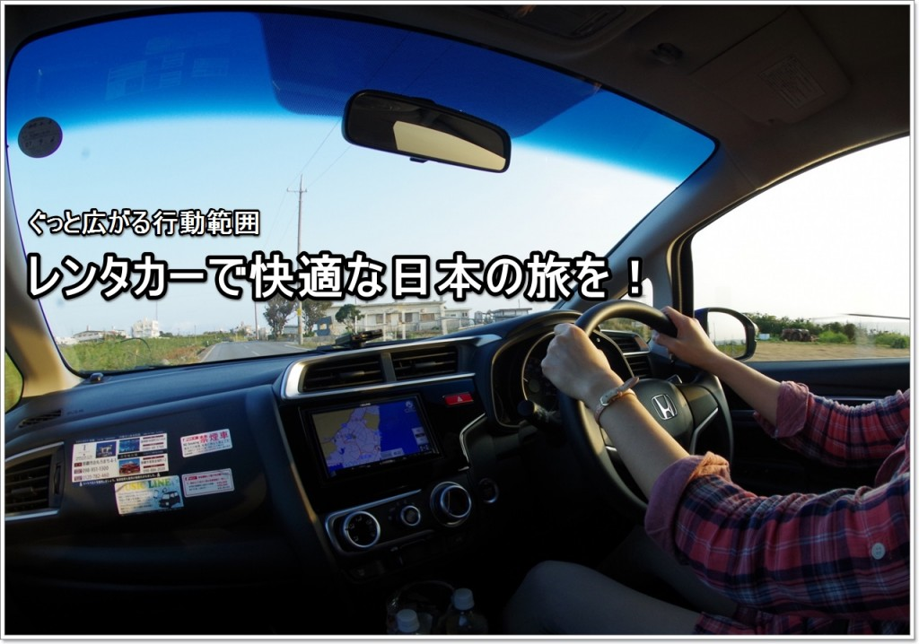 car-rental-01_jp