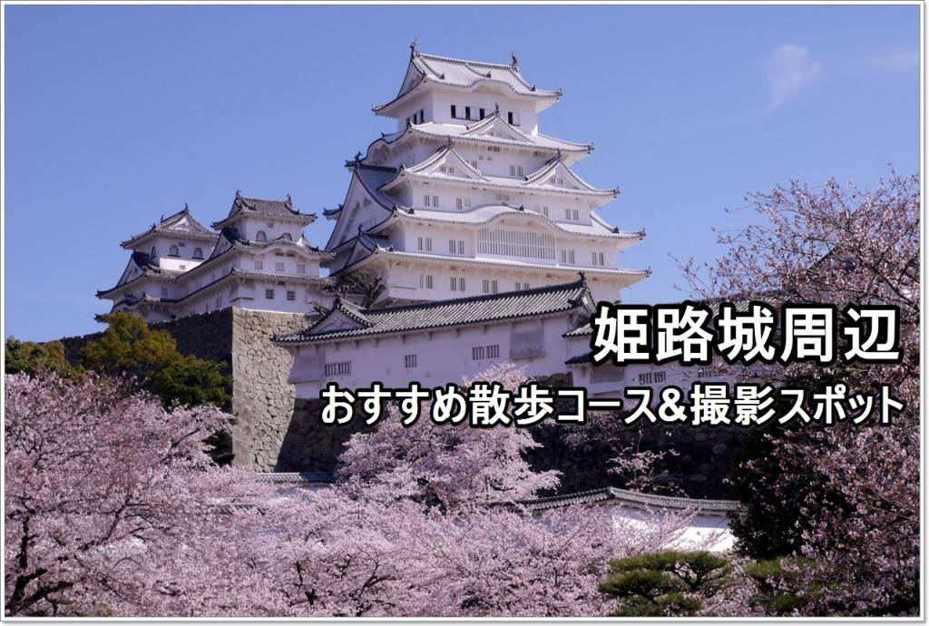himeji-castle-01_jp