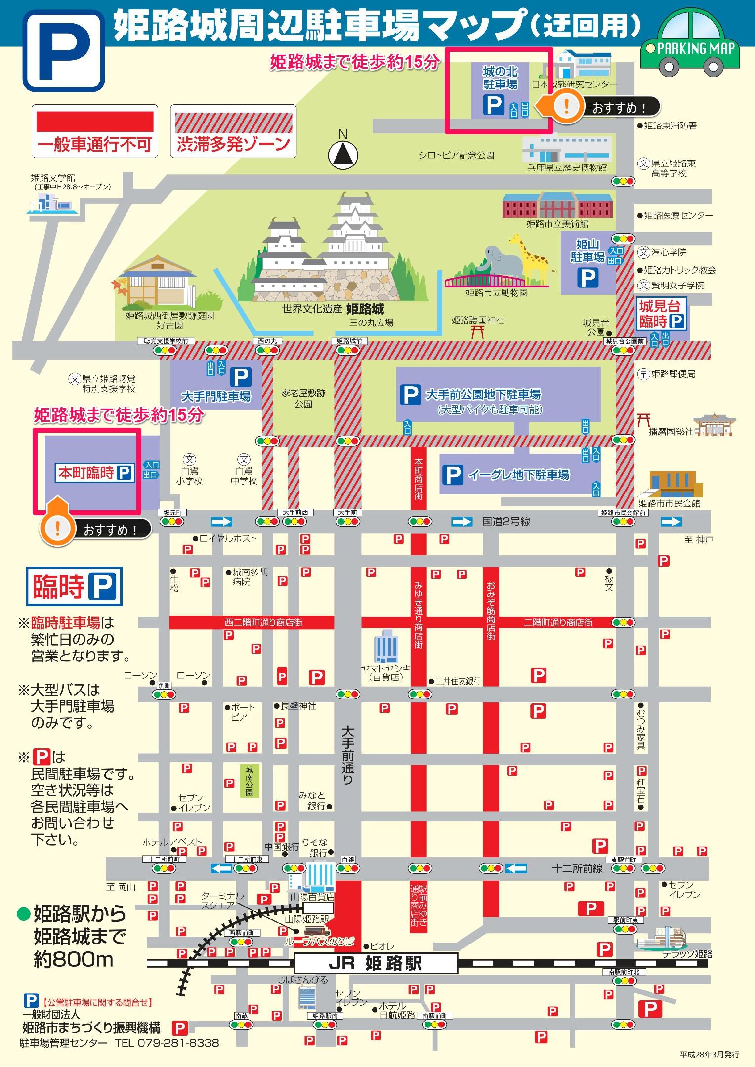 himeji-castle-parking-lot_jp