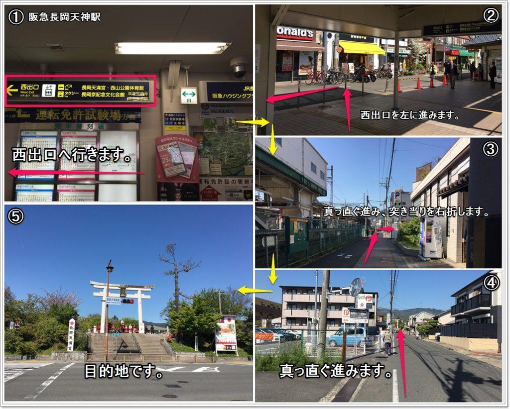 nagaoka-tenmangu-23_jp