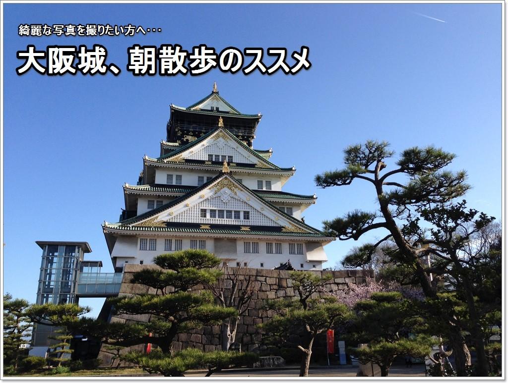 osaka-castle_01_jp