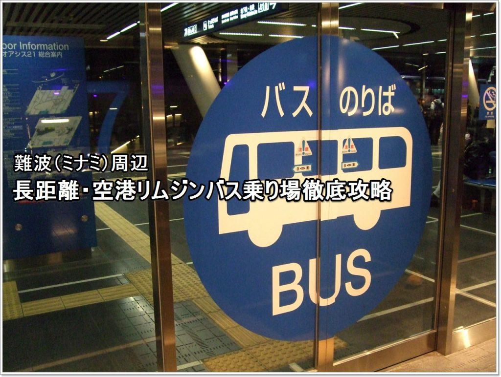 busstop-namba_22_jp