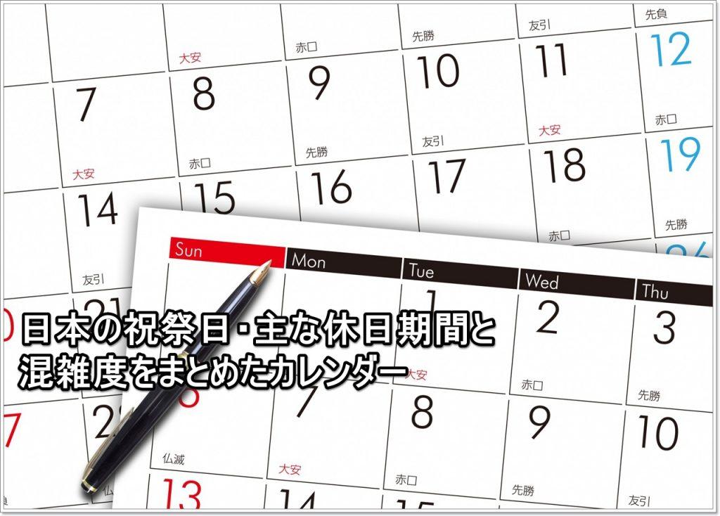 calendar01_jp