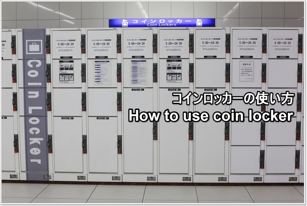 coin-locker-01_ln