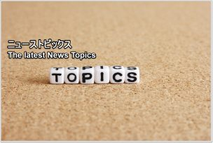newstopics