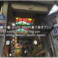 nishiki-ichiba-01_ln