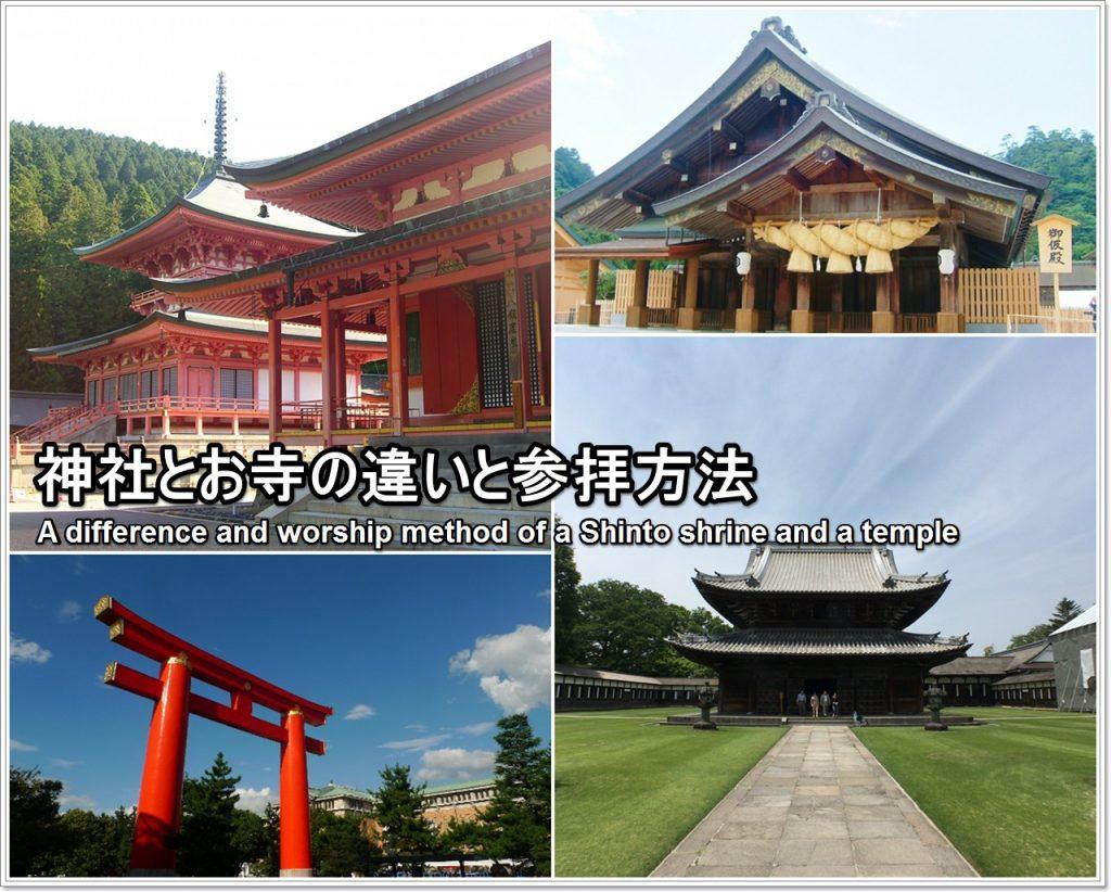 shrine&temple-01-txt