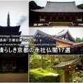 ancient-kyoto-01-2-txt