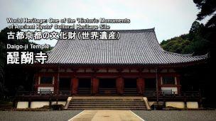 daigoji-temple-01-txt