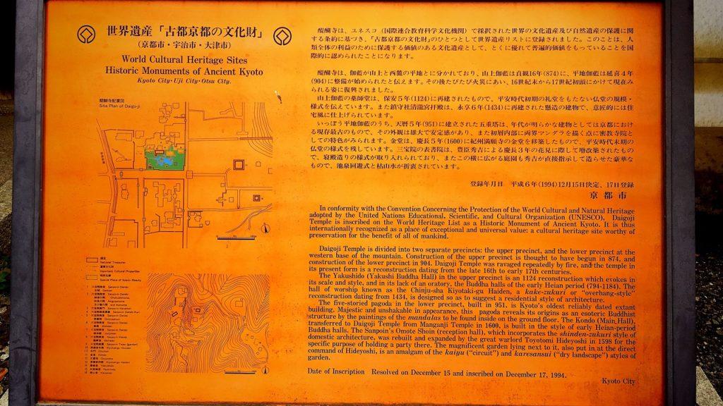 daigoji-temple-05