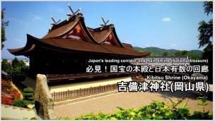 kibitsu-shrine-01-txt