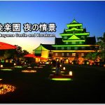Okayama-jo Castle : Information of the Illuminations event at Okayama-jo Castle.