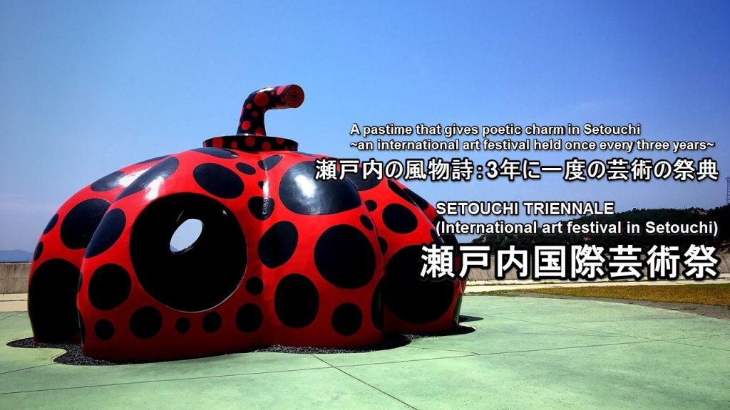 art-setouchi-01-txt
