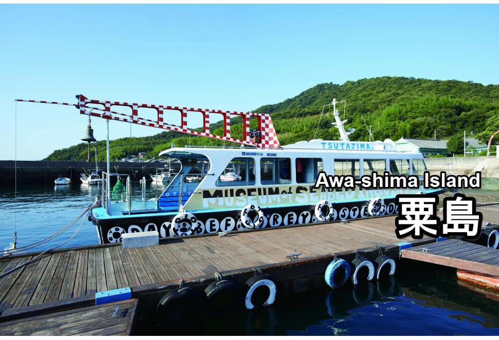 awa-shima-01-txt