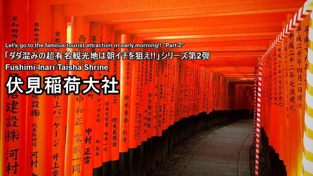 fushimi-inari-01-txt