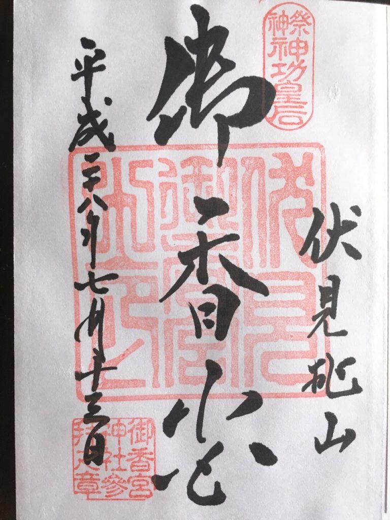 gokonomiya-jinja-14