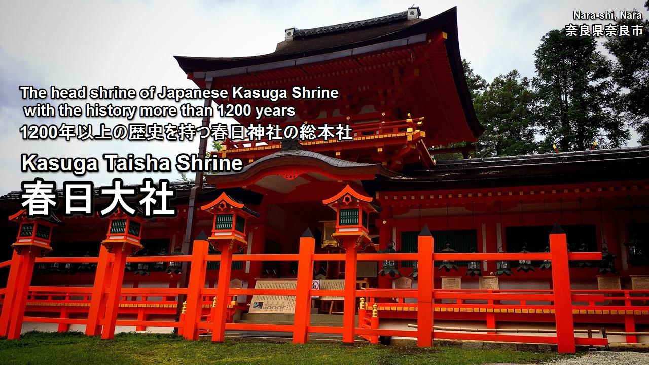 Kasuga Taisha Shrine (World Heritage Site: 'Historic Monuments of Ancient Nara')