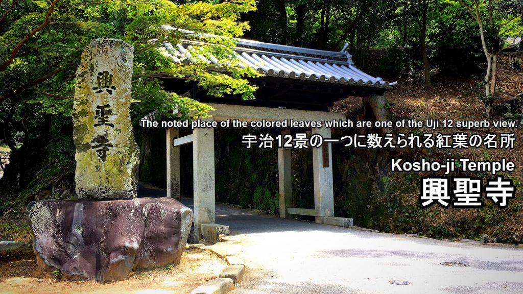 kosho-ji-02-txt
