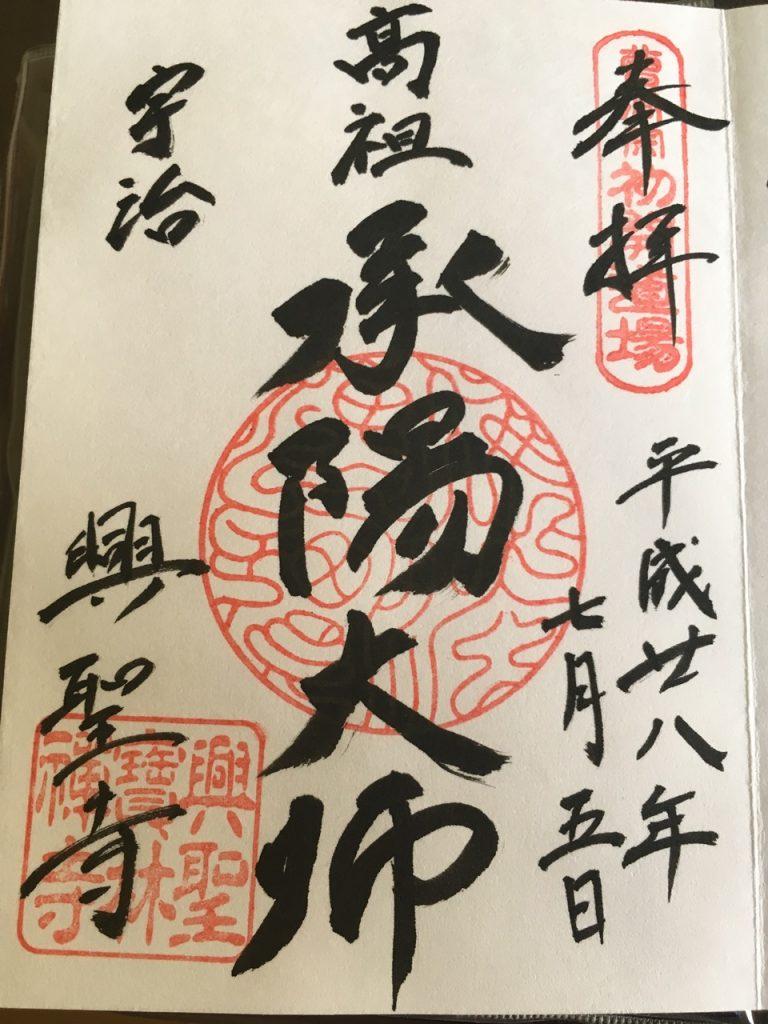 kosho-ji-14