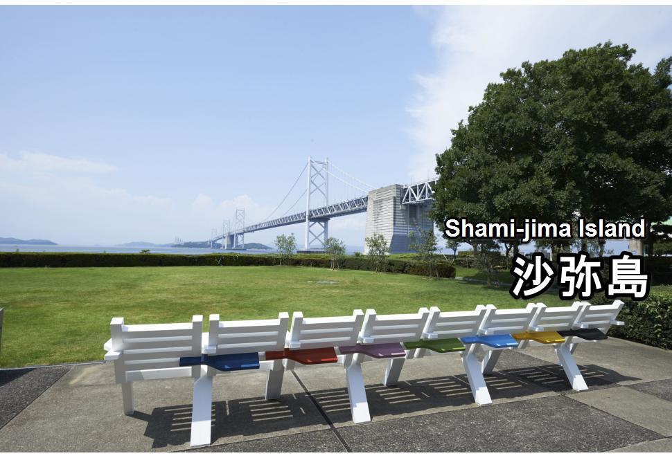 shami-jima-01-txt