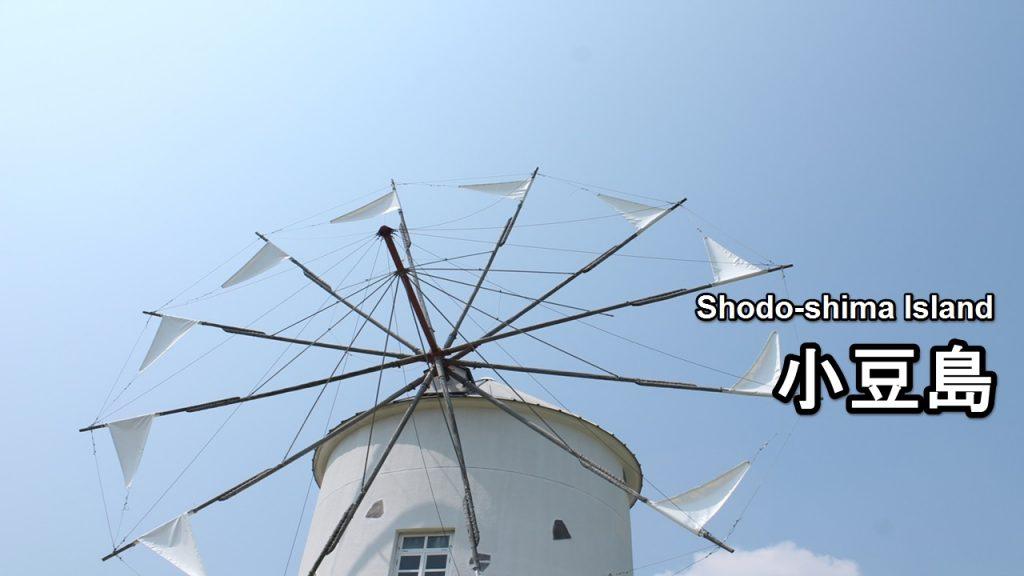shodo-shima-01-txt