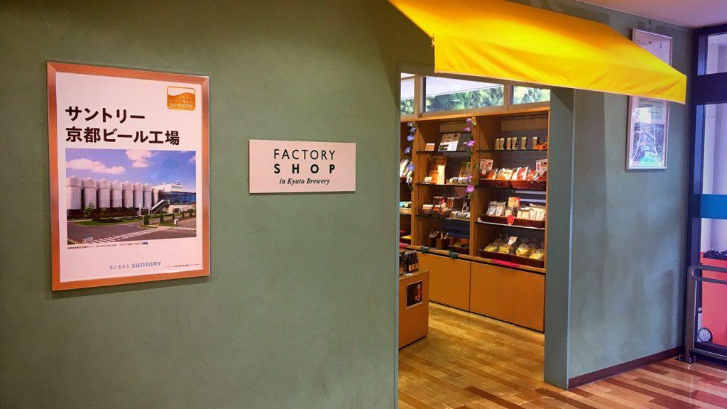 suntory-kyoto-brewery-10