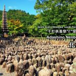 Information of the obon festival of Adashino nenbutsu-ji temple 2017.